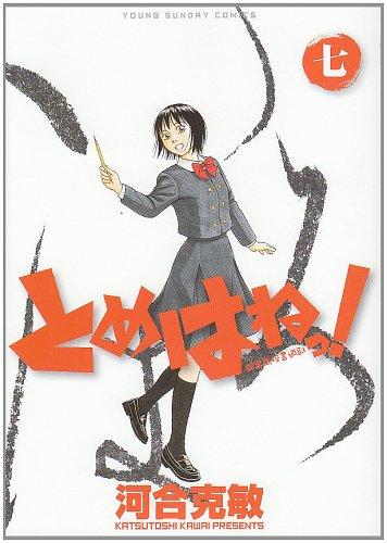 とめはねっ! 鈴里高校書道部 (7) (ヤングサンデーコミックス)の詳細を見る