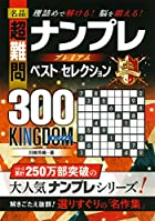 名品 超難問ナンプレ プレミアム ベスト・セレクション300 KINGDOM(キングダム)