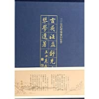 Mr. Wu Qin Wang ancient science posthumous (all 2)(Chinese Edition)