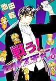 戦う!セバスチャン(2) (ウィングス・コミックス)