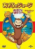 おさるのジョージ ベスト・セレクション5 おばけと遊ぼう![DVD]