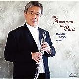 パリのアメリカ人〜オーボエ・ジャズ室内楽〜