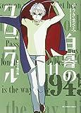 白暮のクロニクル (11) (ビッグコミックス)