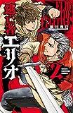 逃亡者エリオ 2 (少年チャンピオン・コミックス)