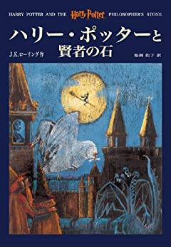 [J.K. Rowling]のハリー・ポッターと賢者の石 - Harry Potter and the Philosopher's Stone (book 1)