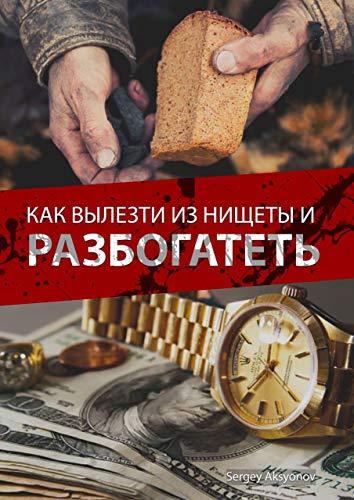 Как вылезти изнищеты иразбогатеть (Russian Edition)