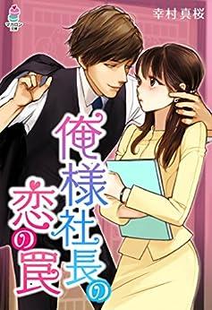 [幸村真桜]の俺様社長の恋の罠 (マカロン文庫)