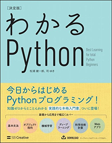 わかるPython[決定版] (Informatics&IDEA)