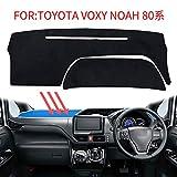 適用トヨタVOXYヴォクシー80系 NOAH ノア 専用 ダッシュボードカバー ダッシュマット車内 内装 日焼け防止 ダッシュボードライト保護マット