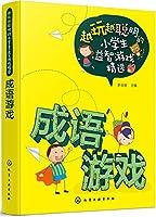 越玩越聪明的小学生益智游戏精选--成语游戏