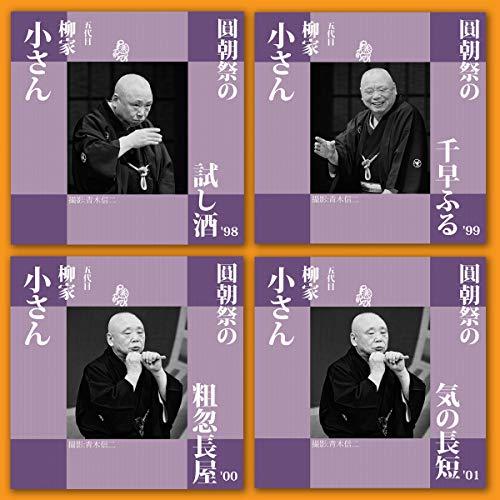 『柳家 小さん 特選28 (3本セット)』のカバーアート