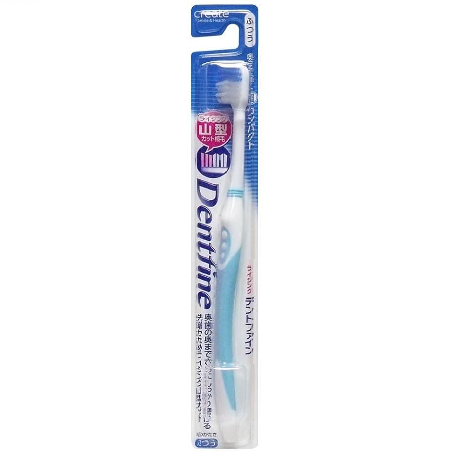 観光に行く堀石膏デントファイン ピュアスタイル 山切りカット 歯ブラシ ふつう 1本:ブルー