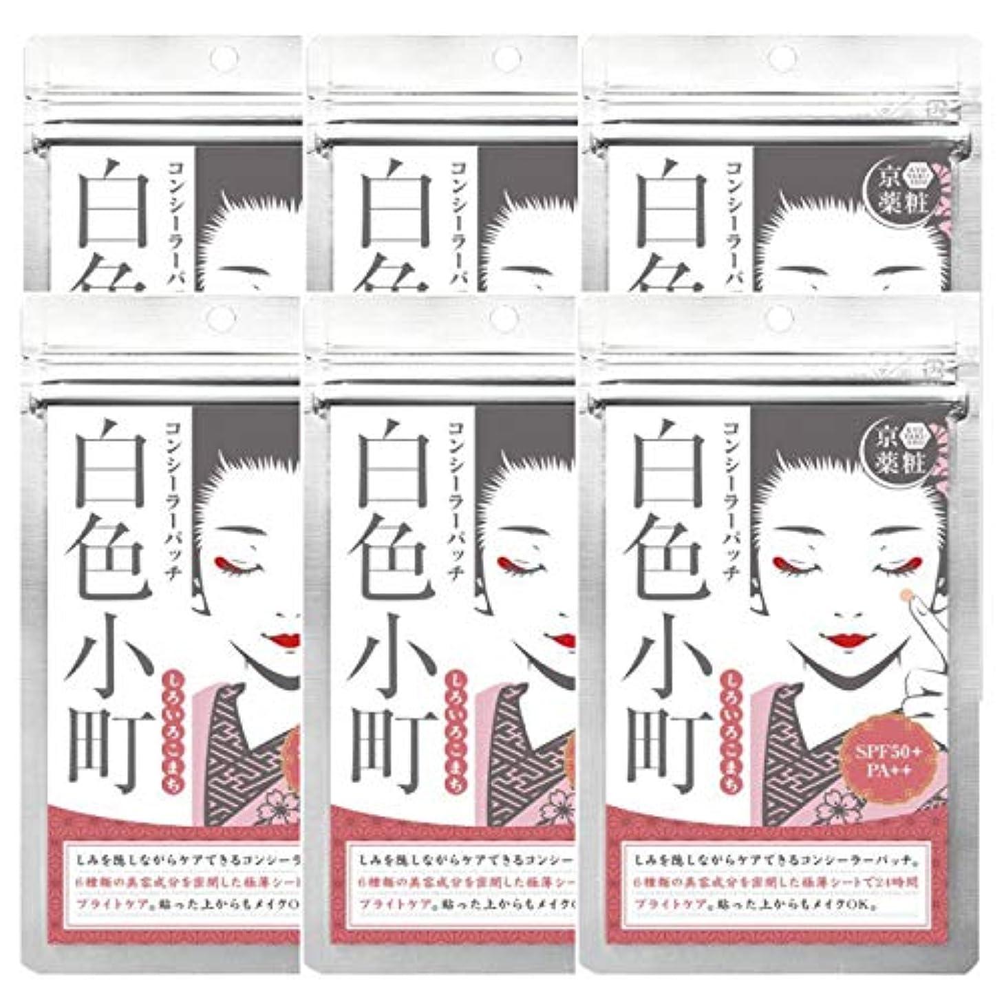 レイアウト二次影のある京薬粧 白色小町 コンシーラーパッチ ×6セット