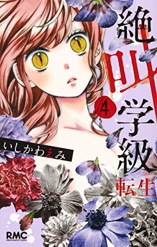 絶叫学級 転生 4 (りぼんマスコットコミックス)