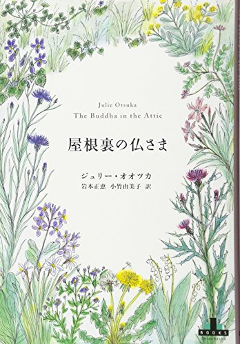 The Buddha in the Attic (Japanese Edition)