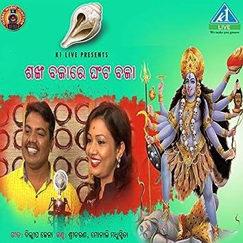 Sankha Bajare Ghanta Baja - Single