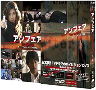 アンフェア the special『コード・ブレーキング~暗号解読』HD DVD版