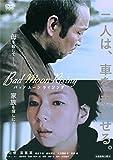 Bad Moon Rising (バッド ムーン ライジング) [DVD] image