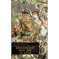 Chinese ancient classic paintings larger HD Series : Dunhuang Mogao Cave 220 preaching ( Tang Dynasty )(Chinese Edition)