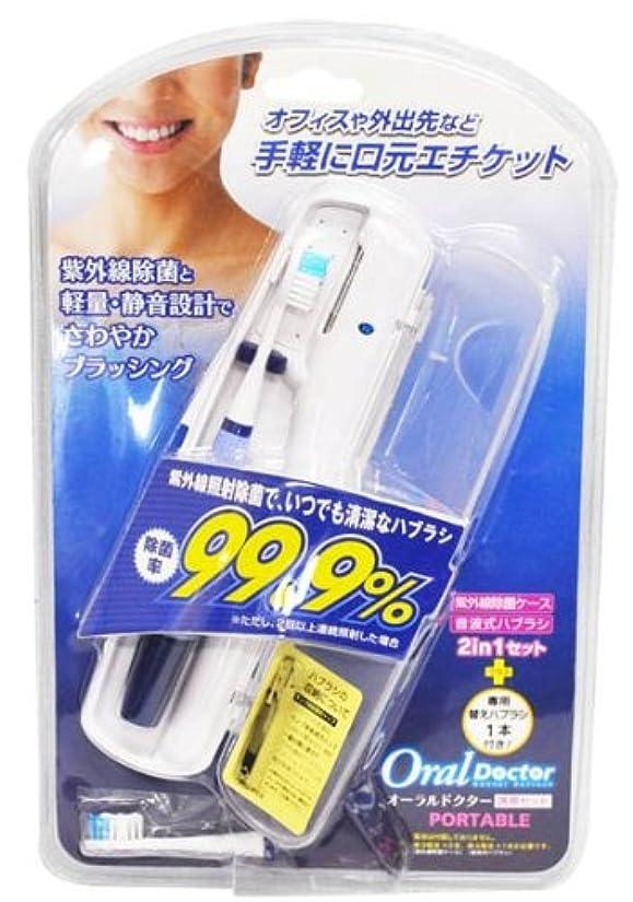 亡命アルミニウム証明エイコー(EIKO) オーラルドクター?ポータブル(ブリスター) 携帯電池式音波歯ブラシ(紫外線除菌ケース付) 3005481