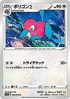 ポケモンカードゲーム S6H 053/070 ポリゴン2 無 (U アンコモン) 拡張パック 白銀のランス