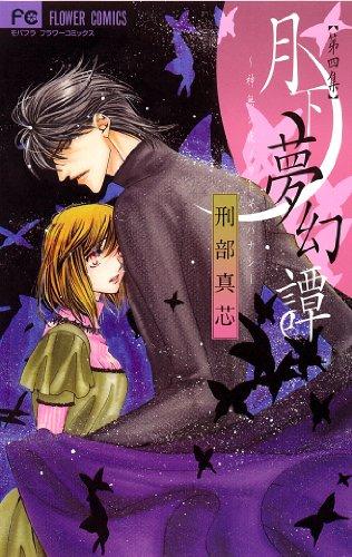 Preisvergleich Produktbild Mugen late Tan ~ God amelia night Nowotogibanashi to 4 (Flower Comics) (2010) ISBN: 4091330169 [Japanese Import]