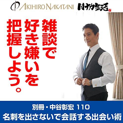 『別冊・中谷彰宏110「雑談で好き嫌いを把握しよう。」』のカバーアート