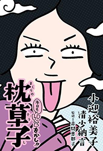 本日もいとをかし!! 枕草子 (コミックエッセイ)