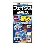 【第2類医薬品】フェイタスチックEX 53g ※セルフメディケーション税制対象商品