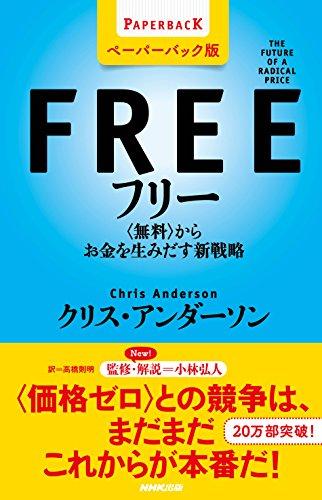 フリー[ペーパーバック版] 〈無料〉からお金を生みだす新戦略の詳細を見る