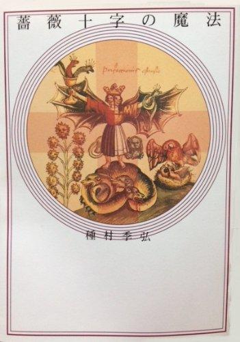 薔薇十字の魔法 (河出文庫―種村季弘コレクション)