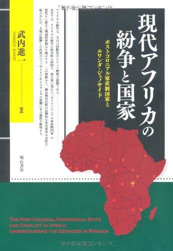 現代アフリカの紛争と国家
