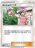 ポケモンカードゲーム SM10b 047/054 かいじゅうマニア サポート (U アンコモン) 強化拡張パック スカイレジェンド