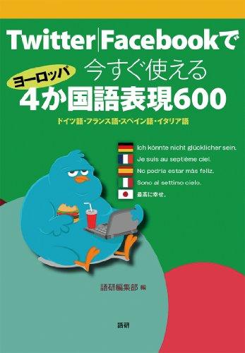 Twitter Facebookで今すぐ使えるヨーロッパ4か国語表現600