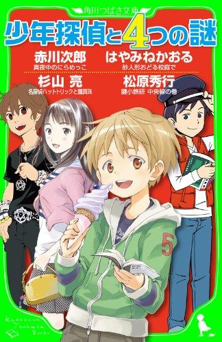 少年探偵と4つの謎 (角川つばさ文庫)の詳細を見る