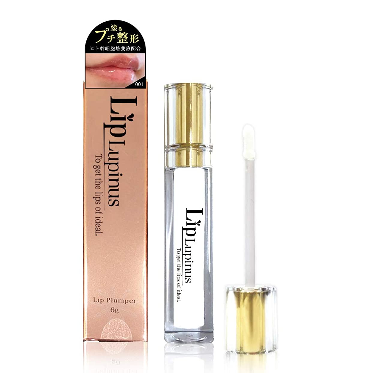 スタジオ追跡努力するリップルピナス Lip Lupinus ヒト幹細胞 唇美容液 ヒト幹細胞エキス 6g リップグロス リッププランパー リップ 日本製 クリア 2019年最新モデル