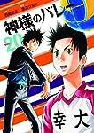 神様のバレー 20 (芳文社コミックス)