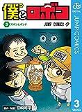 僕とロボコ 3 (ジャンプコミックスDIGITAL)