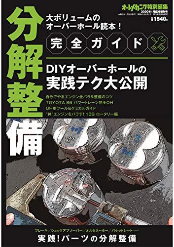 分解整備完全ガイド (オートメカニック増刊2020年1月号)