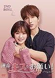 運命のキスをお願い! DVD-BOX1[DVD]