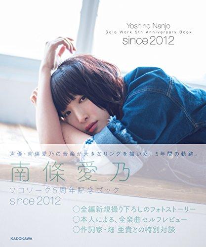南條愛乃ソロワーク5周年記念ブック since 2012の詳細を見る