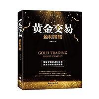 黄金交易盈利策略