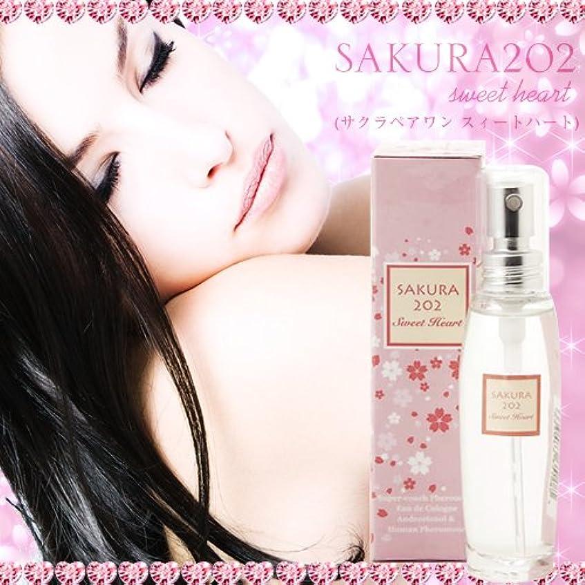 全能精神支援する女性用フェロモン香水【サクラ202 スウィートハート 】