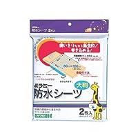 【お徳用 4 セット】 カワモト ポラミー防水シーツ 2枚入×4セット
