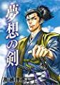 夢想の剣 (コンパスコミックス)