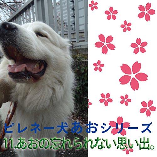 『ピレネー犬あおシリーズ 11.忘れられない思い出。』のカバーアート