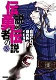 伝説の勇者の伝説 3 (ドラゴンコミックスエイジ な 1-1-3)