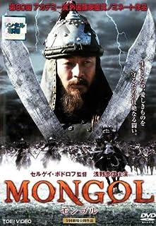 MONGOL モンゴル [浅野忠信] [レンタル落ち]