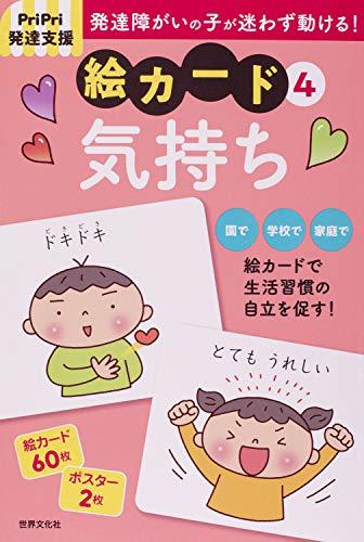 PriPri発達支援 絵カード④気持ち PriPri発達支援キット ([バラエティ])