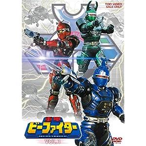 """重甲ビーファイター VOL.1 [DVD]"""""""